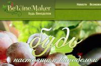«Легенда Крыма» предлагает стать виноделом за 299 руб.