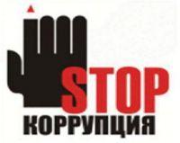 Антикоррупционное бюро Сакского р-на