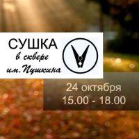 Акция по обмену фотографиями «Фото-Сушка» в Саках, 24 октября 2014