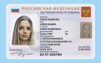 Выдача электронных паспортов в Крыму