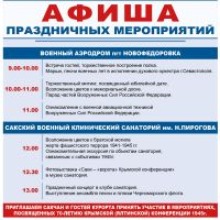Мероприятия к 70-летию Ялтинской конференции 1945 года, 30 января 2015