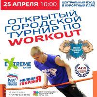 Открытый турнир по Воркауту в Саках, 22 апреля 2015