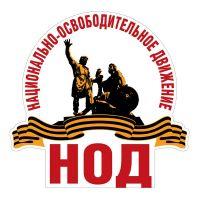 Митинг  НОД (Национально-Освободительного Движения), 10 мая 2015