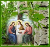 С Днем святой Троицы!