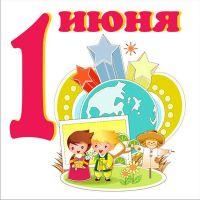 День защиты детей - афиша праздничных мероприятий