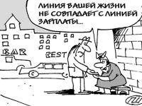 Зарплата в Крыму в мае 2015 выросла