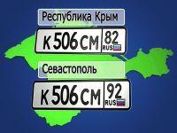 Замена автомобильных номеров в Крыму, 21 октября 2015