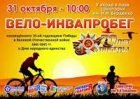 31 октября в Саках  состоится вело-инвапробег