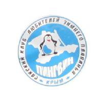 Сакский «Пингвин» открывает сезон 2015-2016