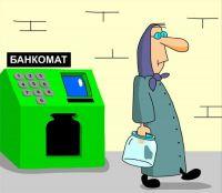 Банкомат ГЕНБАНКа в Саках работает круглосуточно
