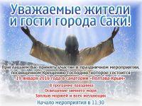 Празднование Крещения Господня в санатории «Полтава-Крым», 15 января 2016