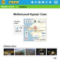 Саки.ру обзавелся мобильной версией