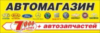 Открытие Автомагазина в Новофедоровке