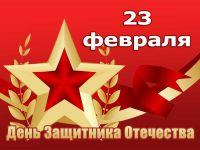 Мероприятия к Дню защитника Отечества