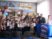 Праздник детской книги в Саках, 17 февраля 2016