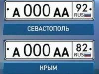 Верховный Суд одобрил замену автомобильных номеров в Крыму, 17 февраля 2016