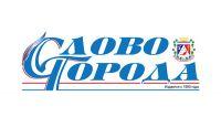 """Зарегистрирована телепрограмма """"Слово города-ТВ"""""""