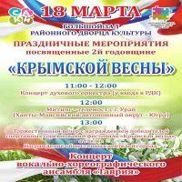 """Афиша празднования """"Крымской весны"""" в Саках, 15 марта 2016"""