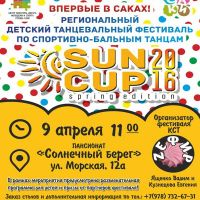 Детский танцевальный фестиваль