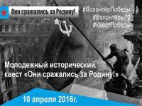 Исторический квест «Они сражались за Родину!», 4 апреля 2016