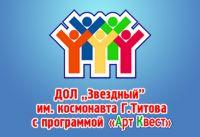 «Арт-Квест» занял третье место в Крыму, 8 апреля 2016