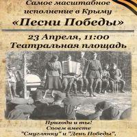 """""""Песни победы"""" в Евпатории 23 апреля"""