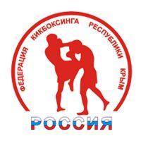 В Саках пройдет турнир по кикбоксингу