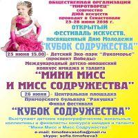 Сакчан приглашают на фестиваль в Севастополь