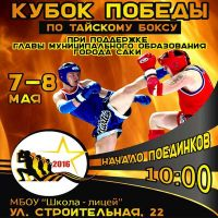 Открытый турнир Республики Крым по тайскому боксу