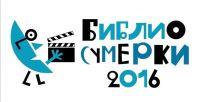 Библиосумерки в городской библиотеке им.Н.В.Гоголя, 10 мая 2016