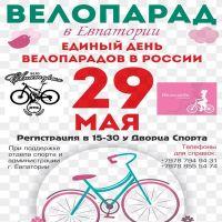 Велопарад в Евпатории, 19 мая 2016