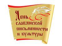 День славянской письменности и культуры, 22 мая 2016