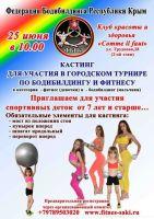 КАСТИНГ на городской турнир по ДЕТСКОМУ ФИТНЕСУ