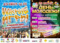 День молодежи в Саках