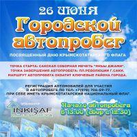 26 июня - День Крымскотатарского флага