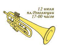 12 июля в Саках выступит духовой оркестр