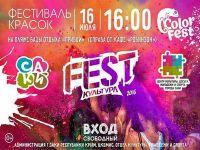 """Фестиваль красок на БО """"Прибой"""", 15 июля 2016"""