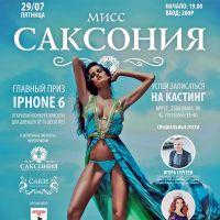 """Конкурс красоты """"Мисс Саксония"""", 25 июля 2016"""