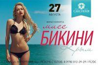 """Конкурс красоты """"Мисс Бикини 2016"""" в Саках"""