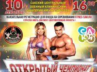 Открытый чемпионат по бодибилдингу  и фитнесу