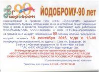 Йодоброму - 90 лет!