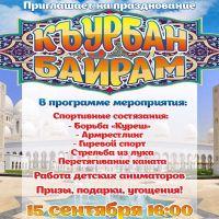 """Празднование """"Къурбан байрам"""" в Саках"""