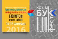 """Литературный фестиваль """"КрымБукФест"""""""