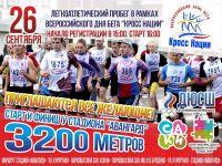 26 сентября в Саках пройдет День бега