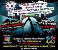 Открытый турнир города Саки по мини-футболу, 6 октября 2016