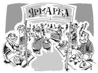 15 октября в Саках состоится ярмарка