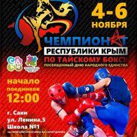 В Саках пройдет чемпионат Крыма по тайскому боксу, 31 октября 2016