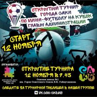 В Саках стартует турнир по мини-футболу, 1 ноября 2016