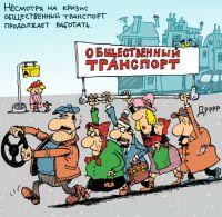 Смена автобусного перевозчика