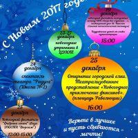 Афиша новогодних мероприятий, 20 декабря 2016
